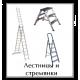Лестницы односекционные (приставные лестницы)