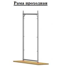 Рама без лестницы (проходная)