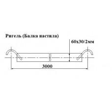 Ригель -Балка настила (опора для деревянных настилов)