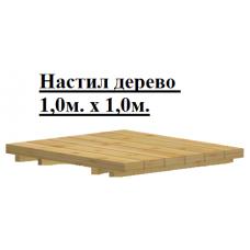 Деревянный настил (1метр *1 метр) или (0,75метра *1 метр)
