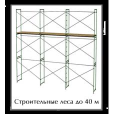 Леса строительные до 40 метров высотой