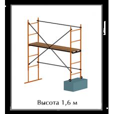 Помост строительный телескопический высотой 1,6м