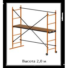 Помост строительный телескопический высотой -2,0м