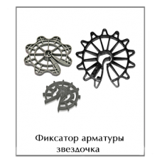 Фиксатор арматуры ЗВЕЗДОЧКА
