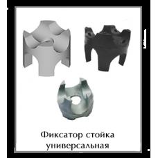 Фиксатор СТОЙКА универсальная