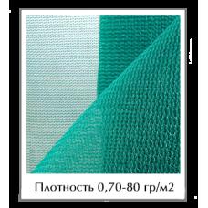 Сетка фасадная плотность 72гр/м2 и 80гр/м2
