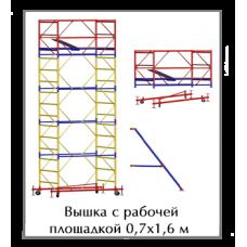 Вышка-тура с рабочей площадкой 0,7 *1,6м